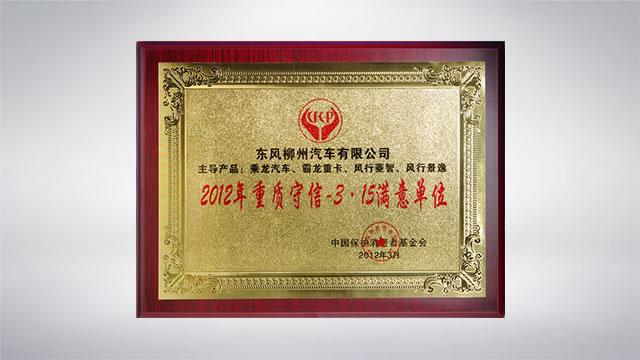 东风柳州汽车有限公司主导产品: 乘龙汽车霸龙重卡风行菱智风行景逸—— 2012年重质守信3·15满意单位。