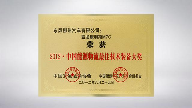 """东风柳州汽车有限公司:霸龙康明斯M7C荣获 """"2012·中国能源物流最佳技术装备大奖"""""""